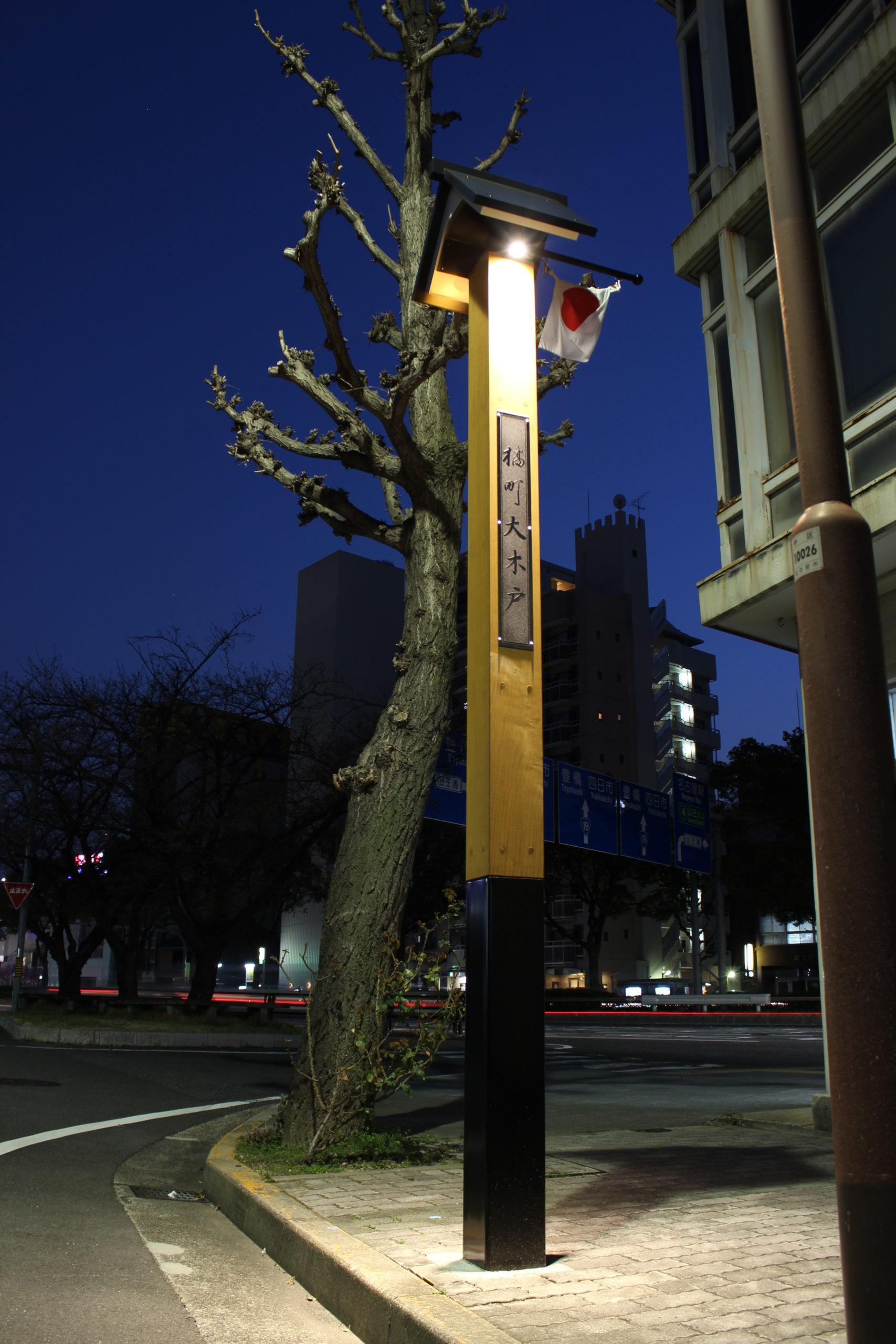 木製サインポール街路灯
