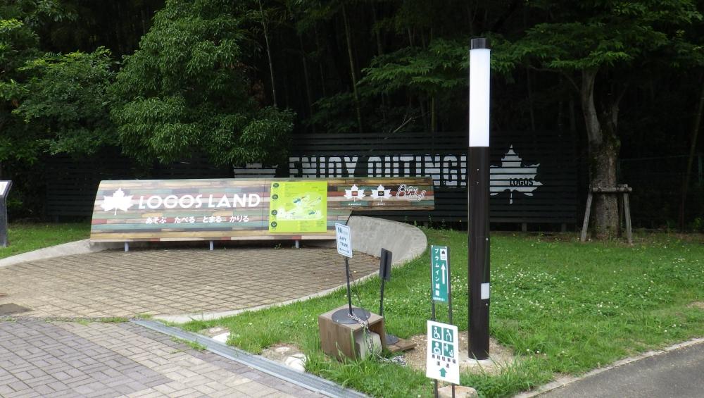 城陽市総合公園