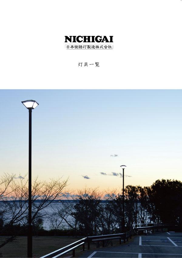 灯具カタログ